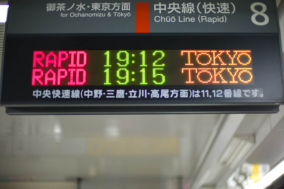 Rapid Train to Tokyo Station
