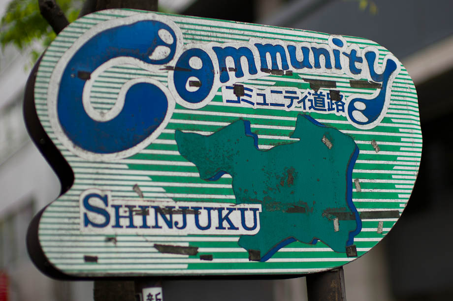 Community, Shinjuku, Tokyo, Japan