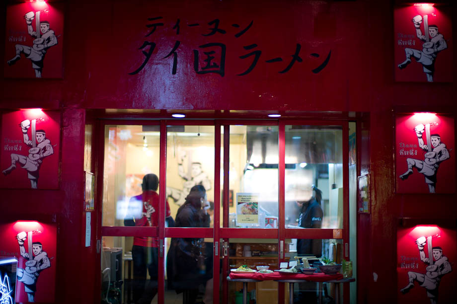 Thai Boxing Noodle Shop in Shibuya, Tokyo, Japan