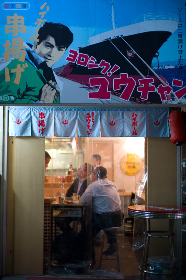 Neat Bar, Shibuya, Tokyo, Japan