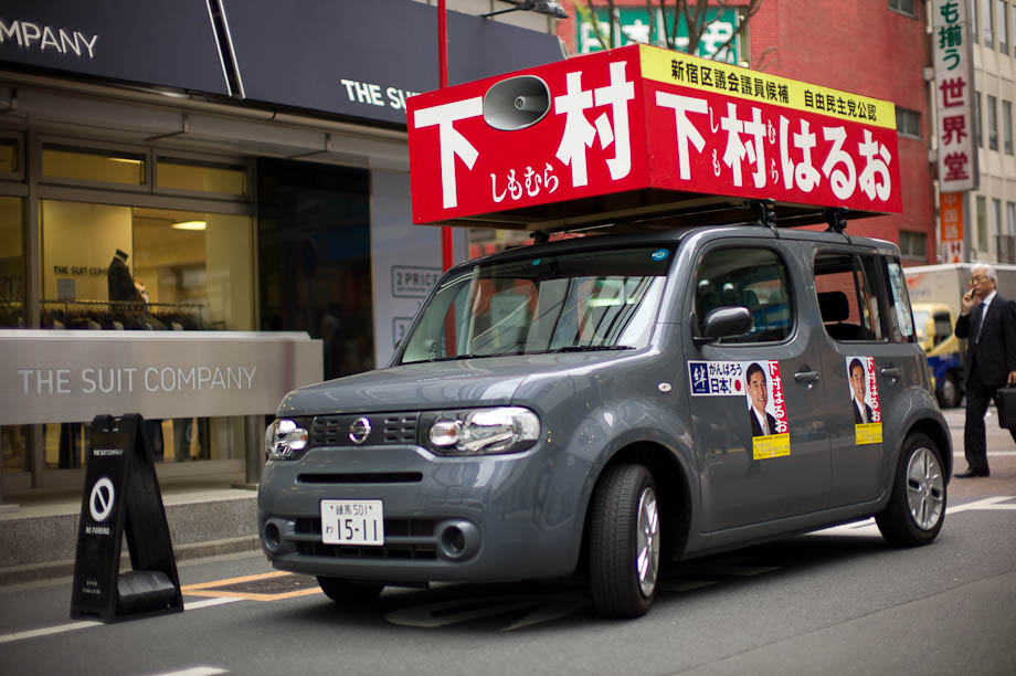 Noisy car in Shinjuku, Tokyo, Japan