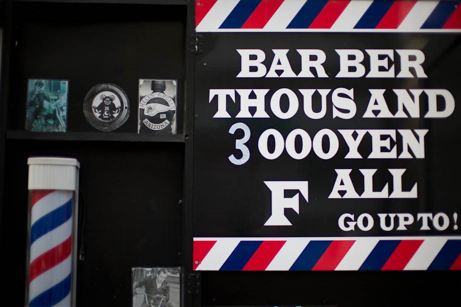 Barber in Nakameguro, Tokyo, Japan