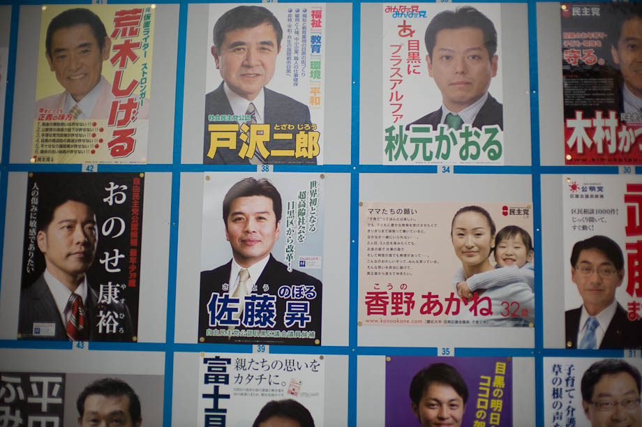 Political Campaign signs in Nakameguro, Tokyo, Japan