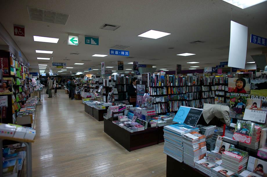 Kinokuniya Book Store, Shinjuku, Tokyo, Japan