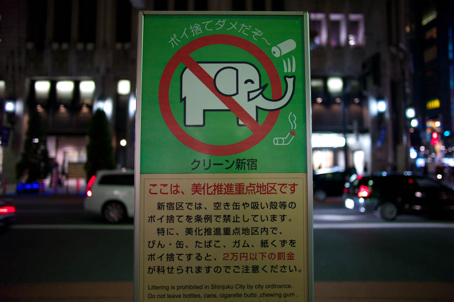 No Elephants, Shinjuku, Tokyo, Japan
