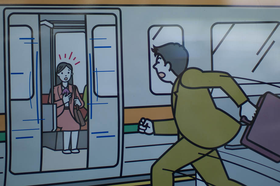 Don't run for the train in Tokyo, Japan