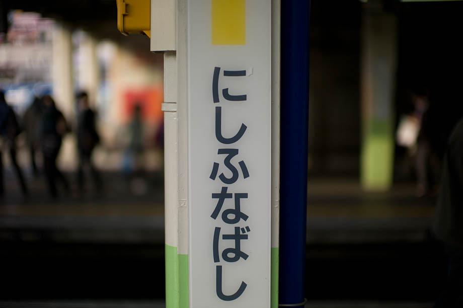 Nishifunabashi, Tokyo, Japan