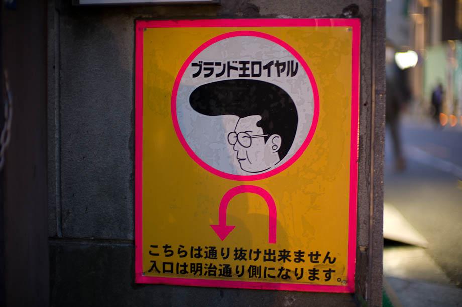 Kim Jong Il, in Shinjuku, Tokyo, Japan