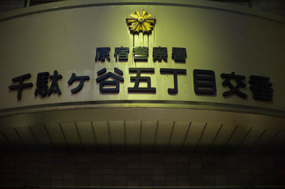 Police Station, Shinjuku, Tokyo, Japan