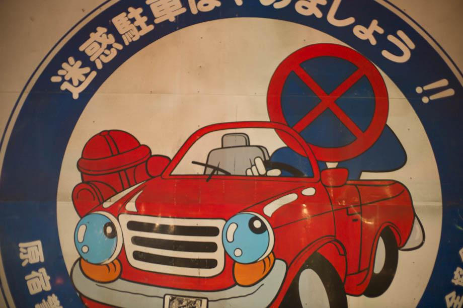 Traffic Sign, Shinjuku, Tokyo, Japan