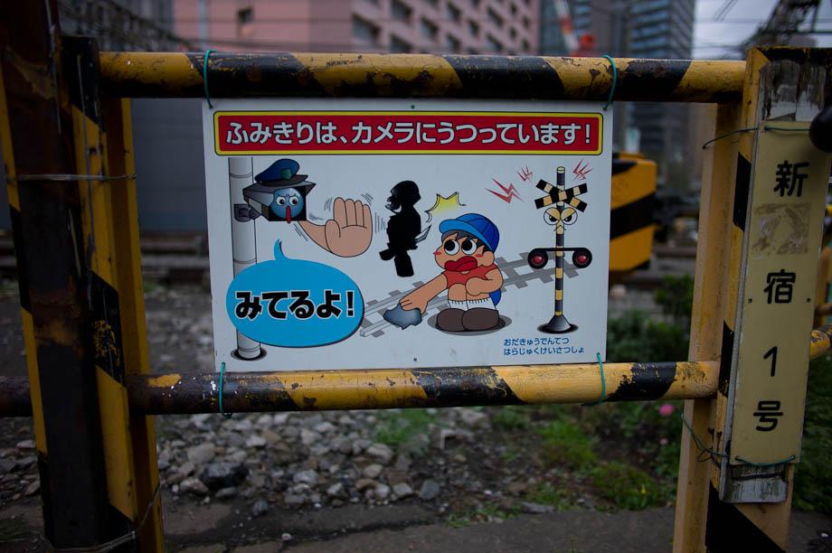 Train warning, Tokyo, Japan
