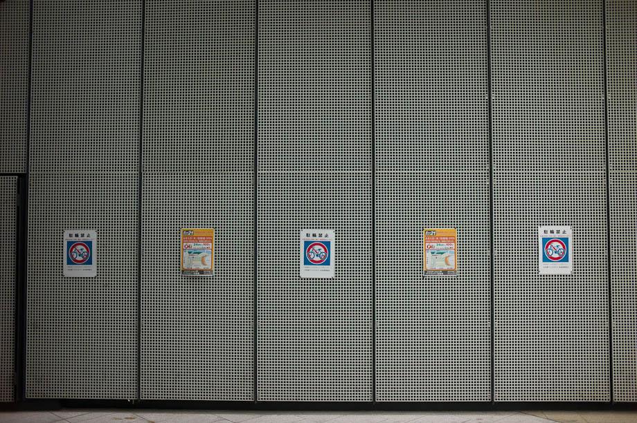 No Parking, Nakameguro