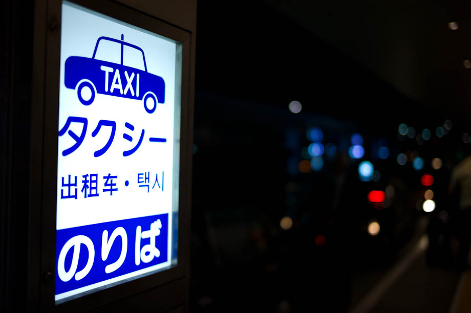 Taxi Stand at Haneda Airport
