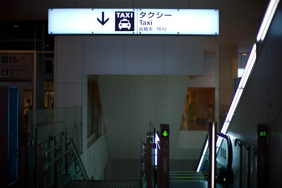 Taxi, Haneda Airport, Tokyo, Japan