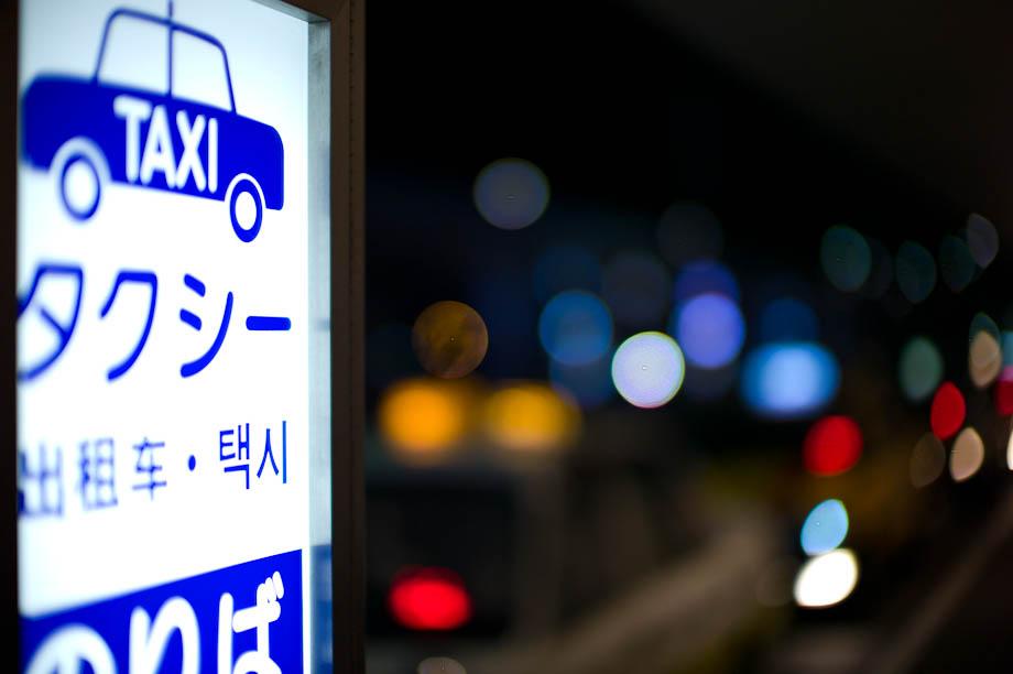 Taxi Stand at Haneda Airport, Tokyo, Japan