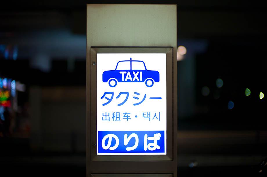 Taxi Stand, Haneda Airport, Tokyo, Japan