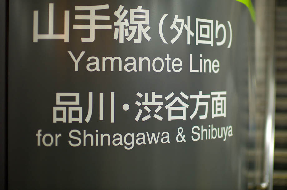 Yamanote Line in Tokyo, Japan