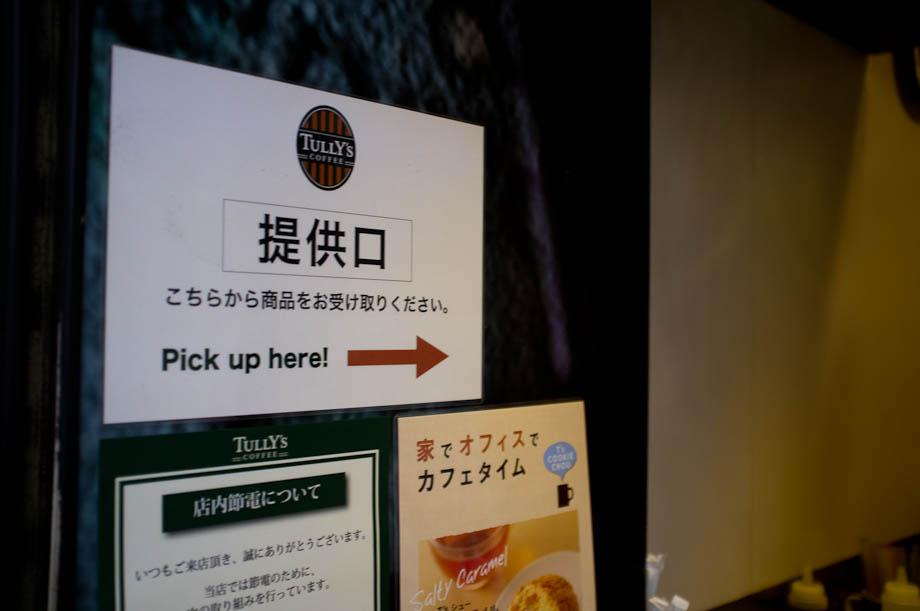 Tully Coffee in Shinjuku
