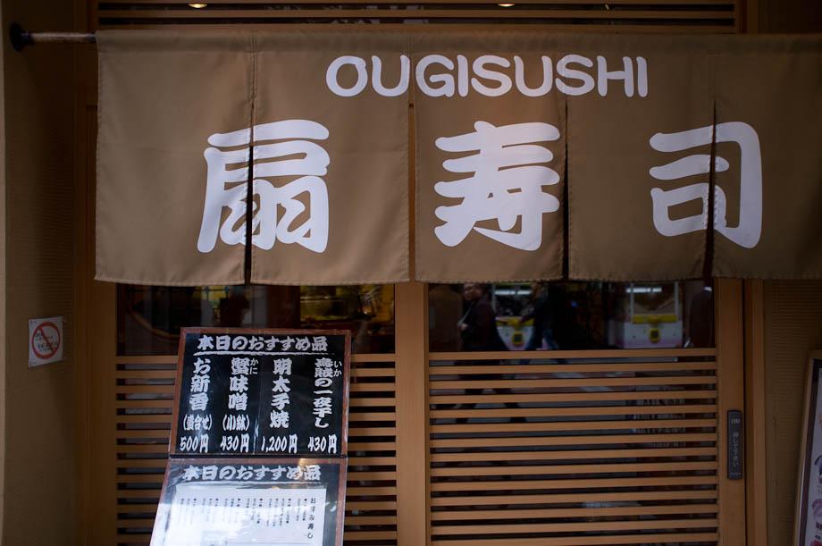 Ougisushi in Shinjuku