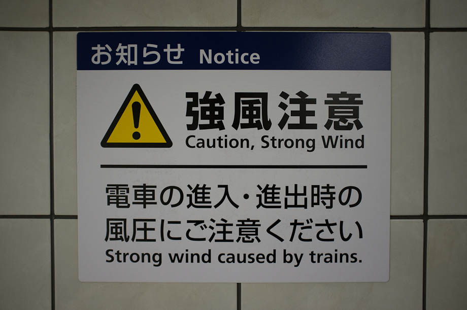 Caution Strong Wind Warning at Train Station in Tokyo
