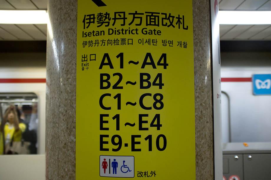 Many Choices of Exits at Shinjuku Station
