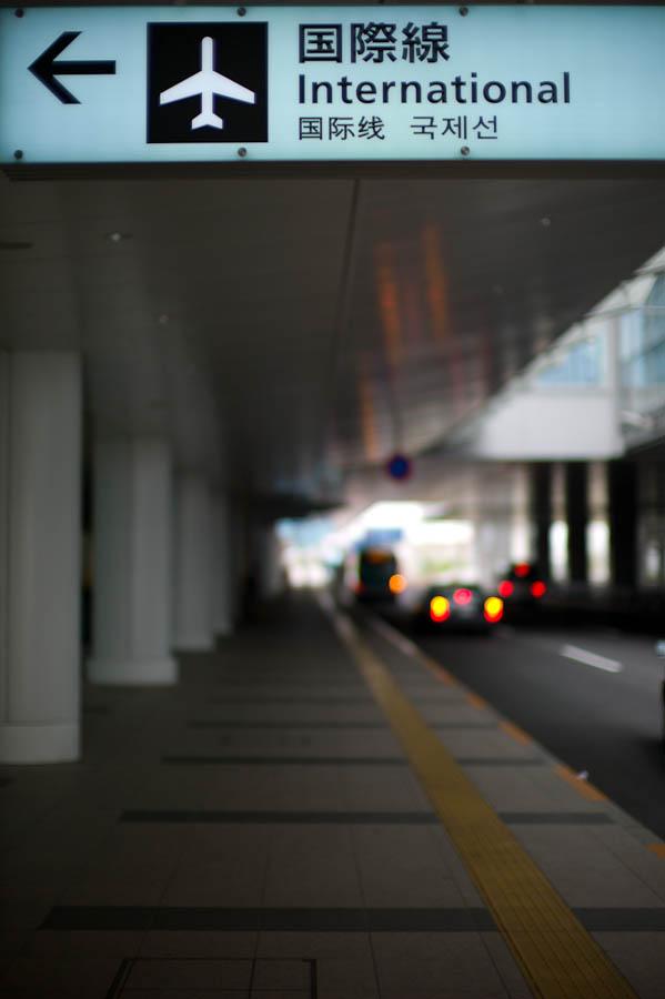 Haneda International Airport in Tokyo, Japan