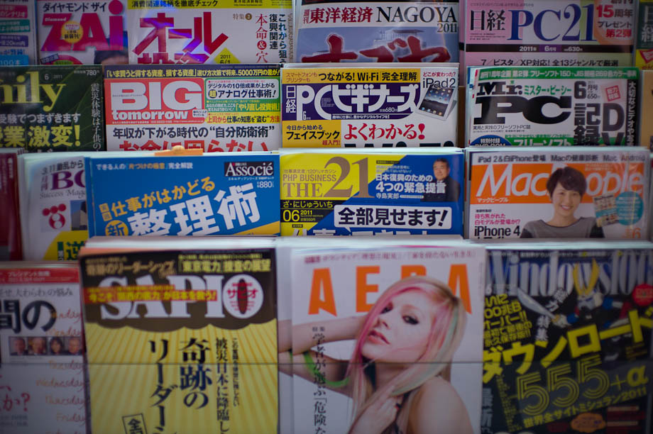 Magazines at Haneda International Airport