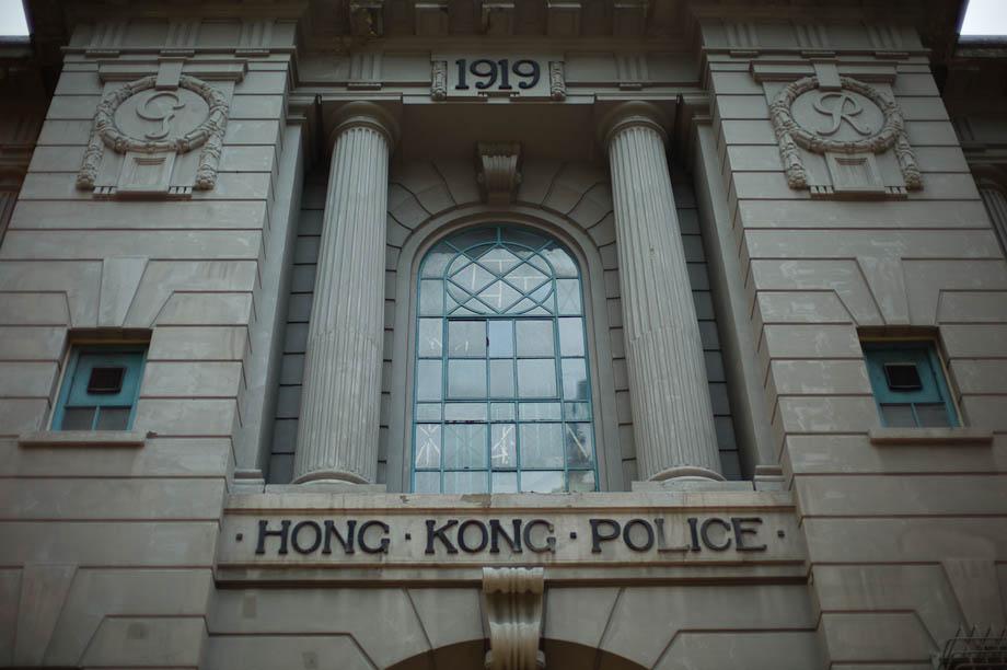 Old Hong Kong Police Station