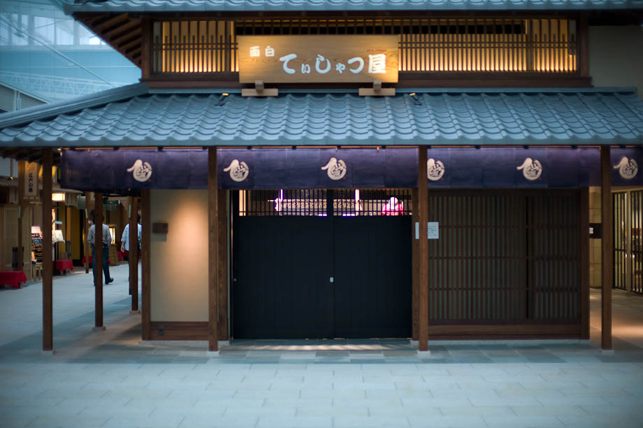 Edo Style Shopping at Haneda International Airport