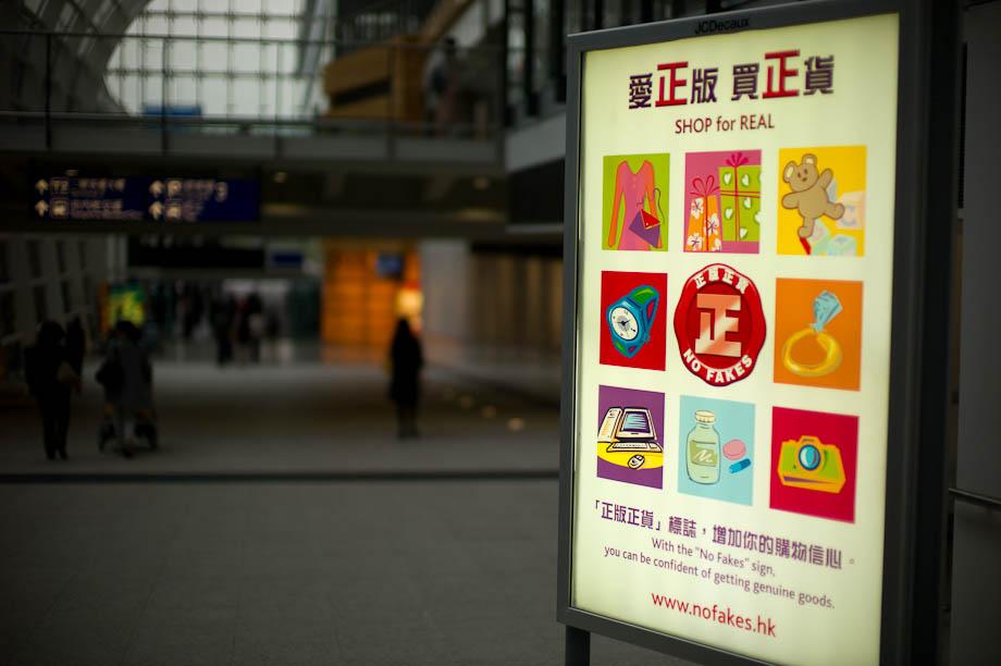 No Fakes sign at Hong Kong Airport