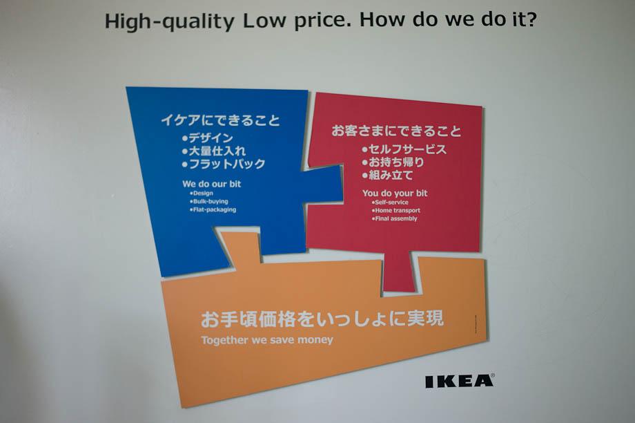 IKEA in Yokohama, Japan