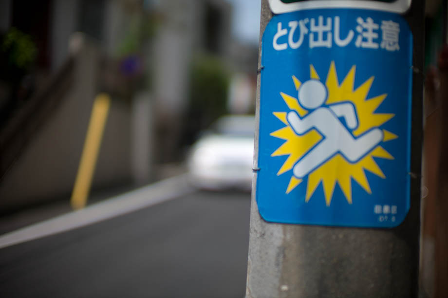 Don't run in front of the traffic, Tokyo, Japan.
