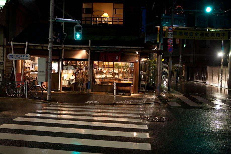 Rainy Yutenji