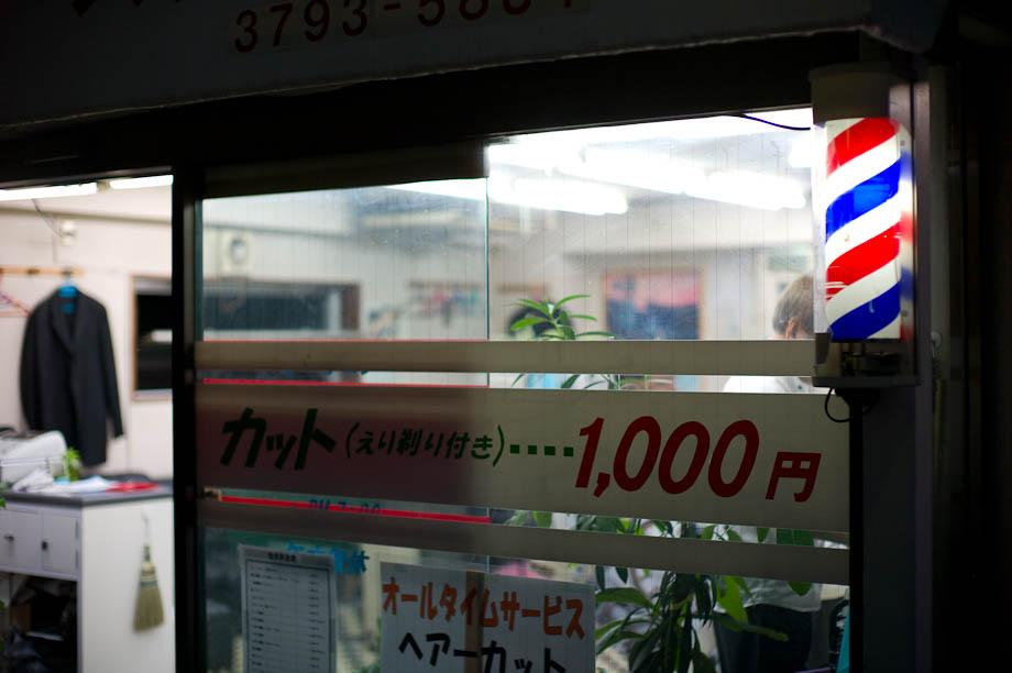 1,000 Yen Haircut in Nakameguro