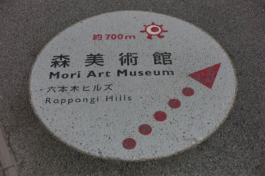 Mori Art Museum in Roppongi, Tokyo, Japan