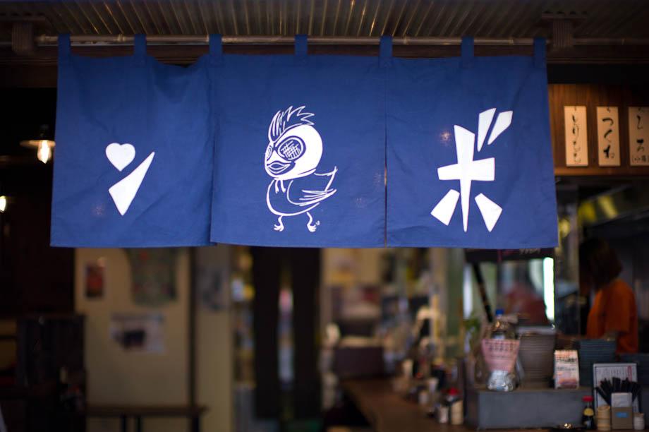 Roppongi Chicken Place