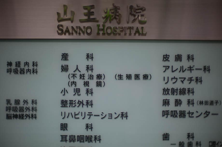 Sanno Hospital in Tokyo, Japan