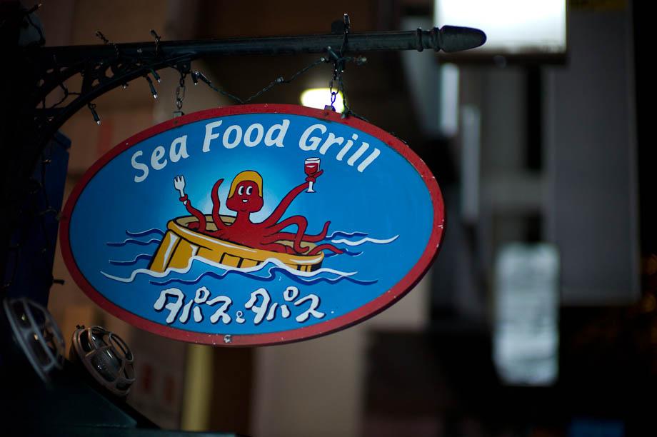 Sea Food Grill, in Tokyo, Japan