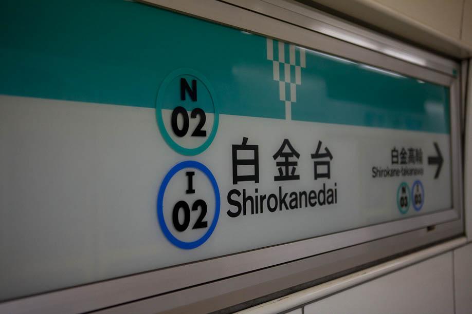 Shirokanedai Station