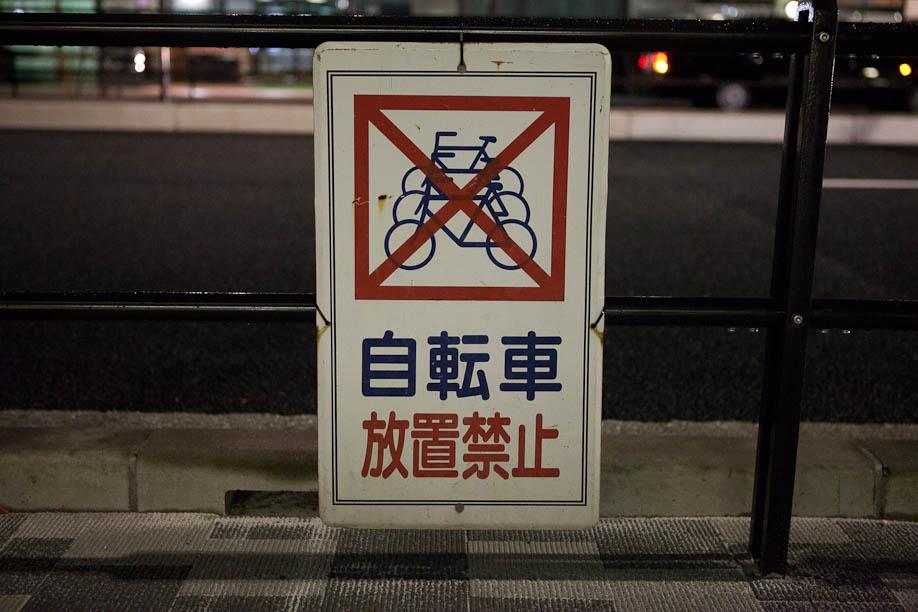 Orderly bike parking sign