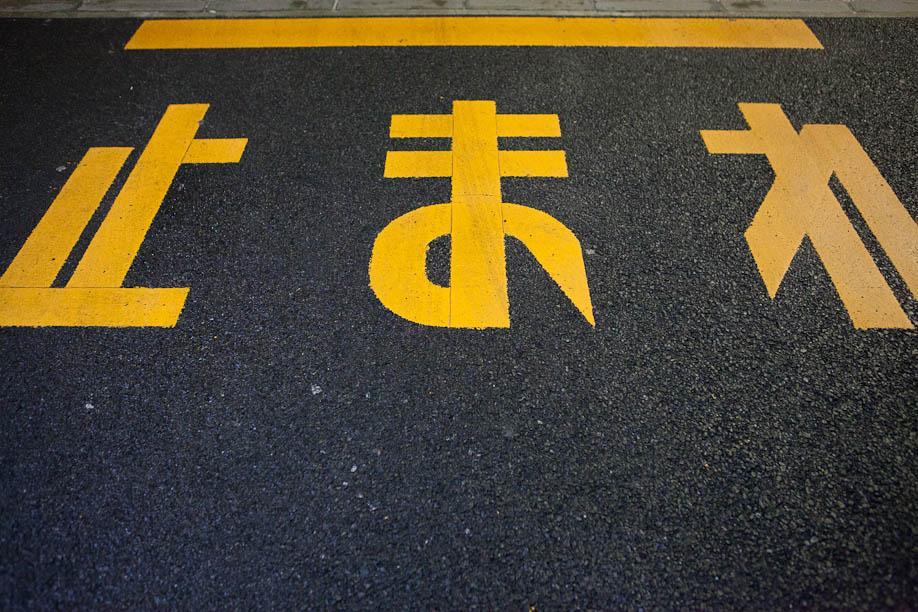 Tokyo Stop Sign on street
