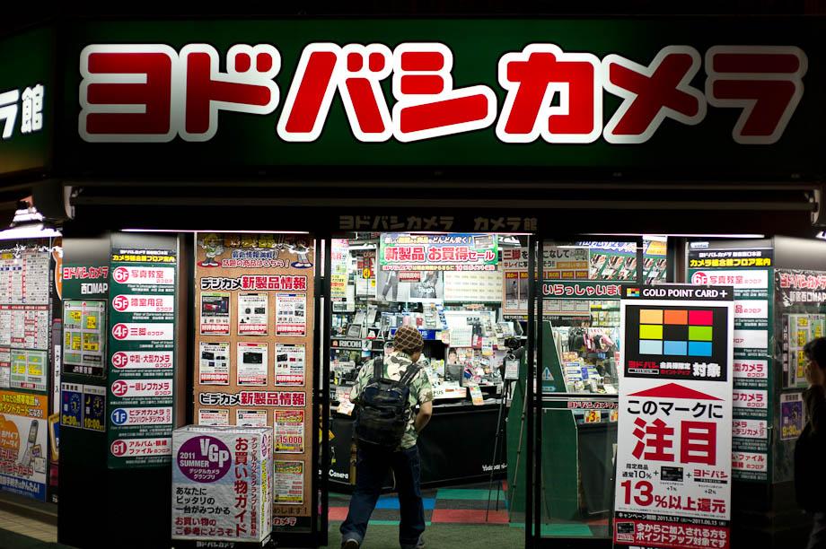 Yodobashi Camera in Shinjuku Tokyo, Japan