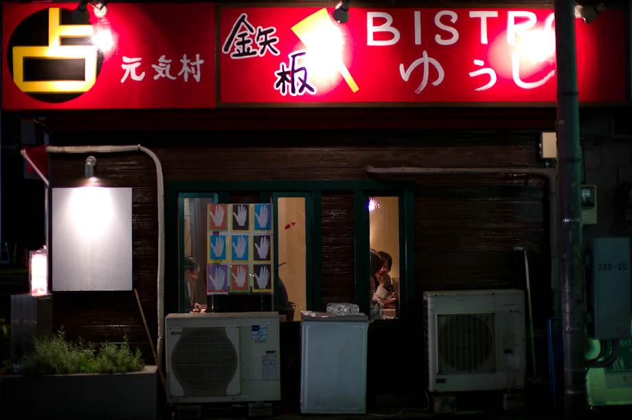 Bistro in Jiyugaoka