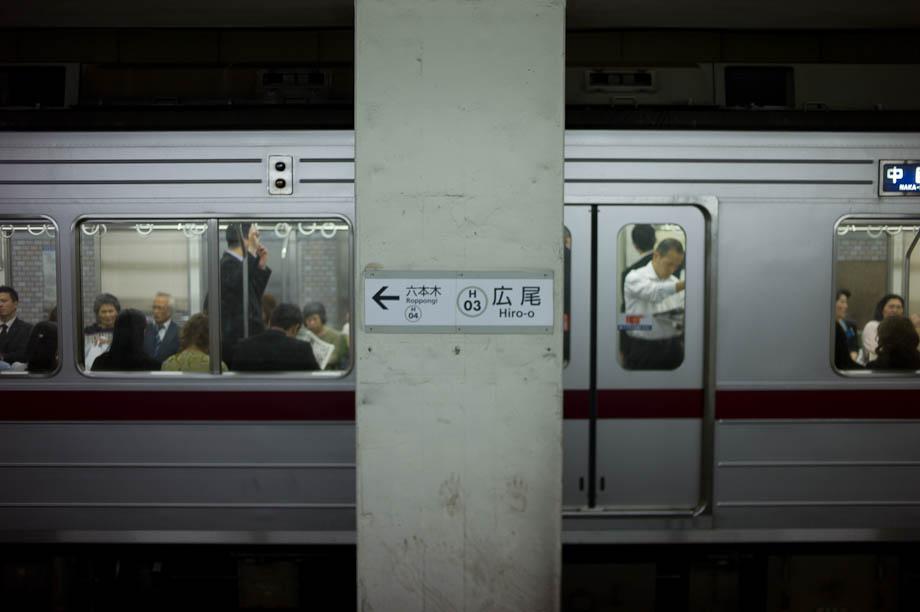 Hiroo Station