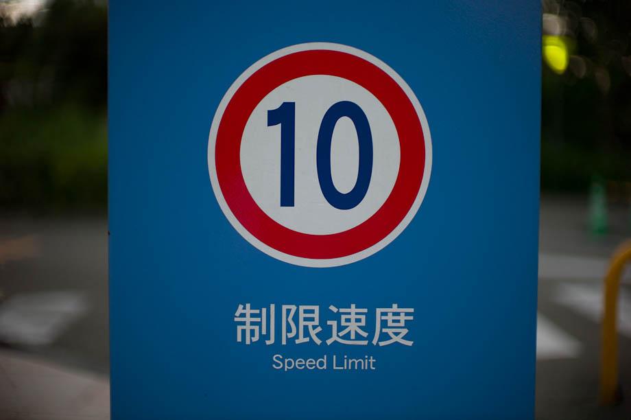 Tokyo Speed Limit Sign