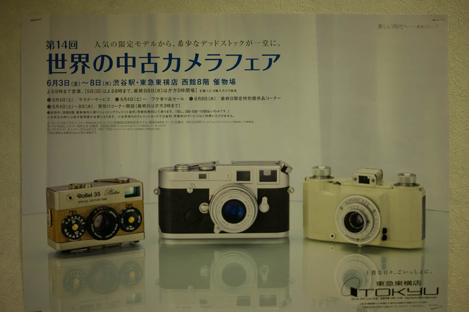 World Used Camera Fair in Shibuya