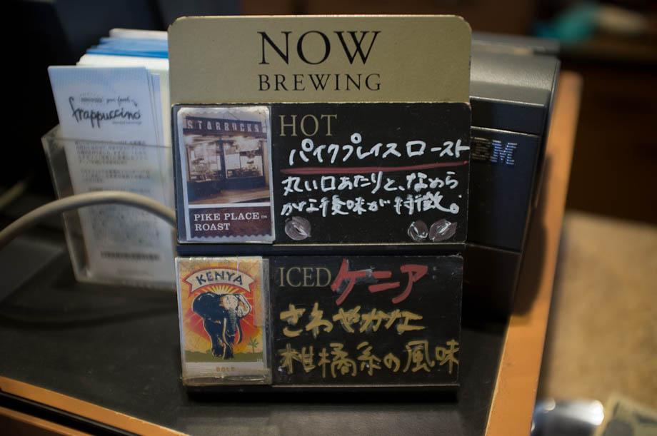 Coffe at Starbucks in Shibuya