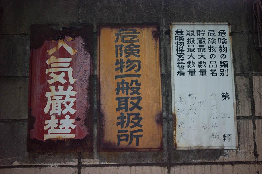Japanese Warning Signs