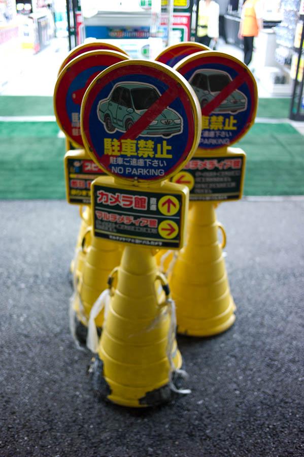 Yodobashi Camera no parking