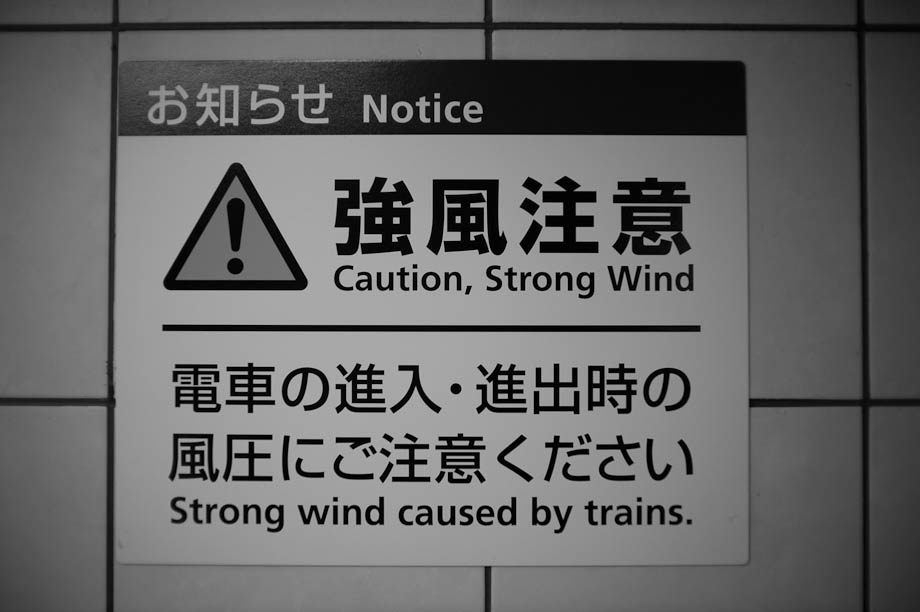 Shinjuku Gyoenmae: Strong winds caused by trains